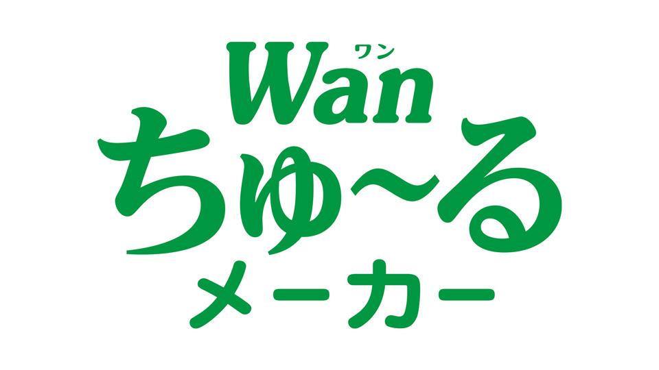 Wanちゅ~る