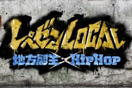 Represent Local logo